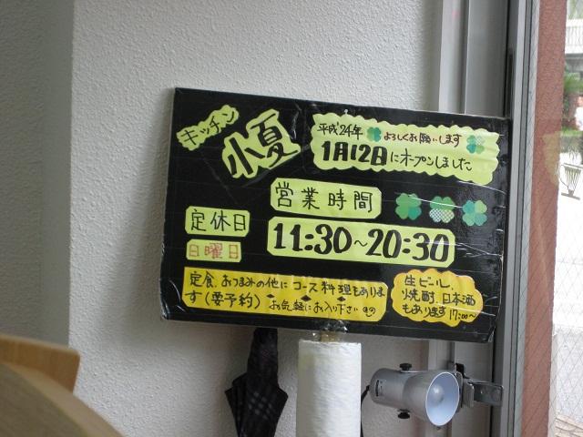 キッチン小夏4