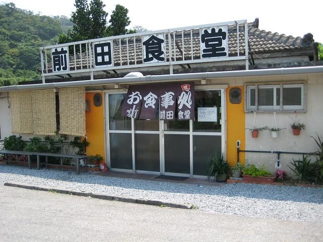 前田食堂9