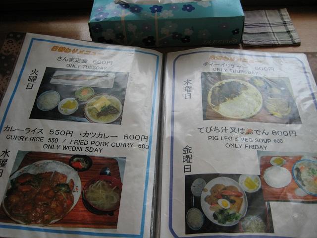 まるみつ食堂3