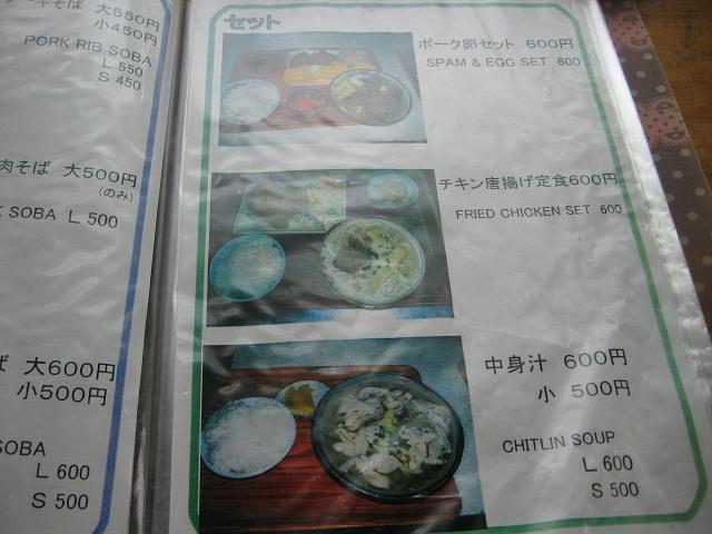 まるみつ食堂2