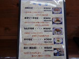 もとぶ食堂2
