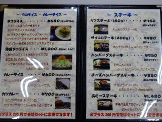 もとぶ食堂4