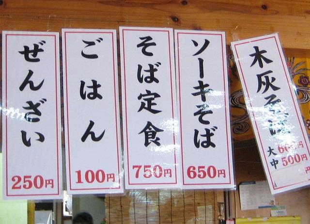 ねろめ食堂3