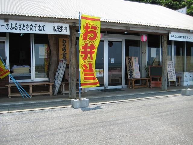 ねろめ食堂7