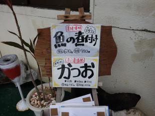 海の幸食堂 さしみ亭5