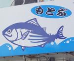 海の幸食堂 さしみ亭11