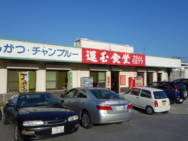 運玉食堂9