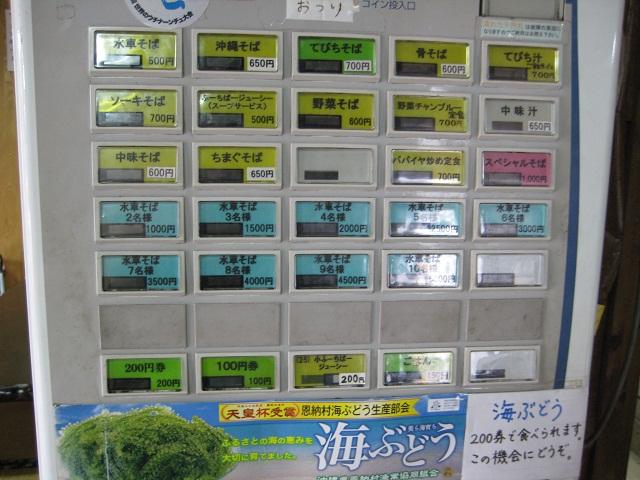 山田水車屋3