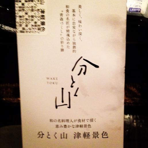 waketoku.jpg