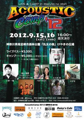 AcousticCamp12front.jpg