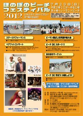honobono2012.jpg