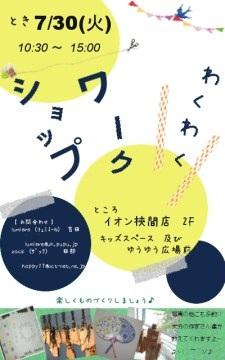 20130730wakuwaku.jpg