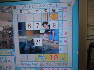 8-30すたんぷ