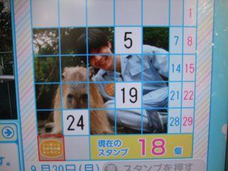 9-30すたんぷ