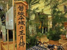 2012安藤家の正月飾り1