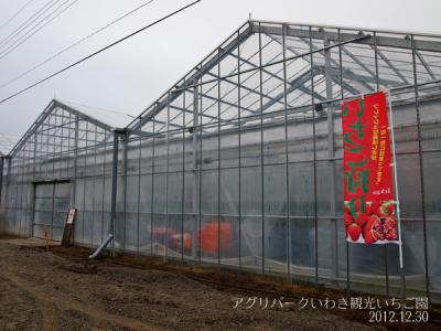20121230アグリパークいわき2