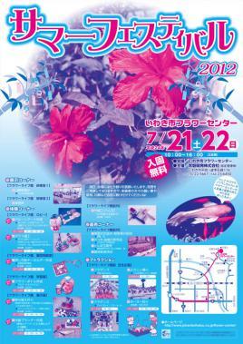 フラワーセンターサマーフェスティバル