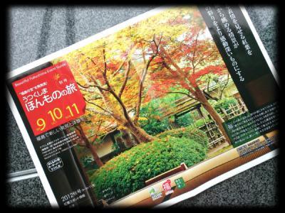 ほんものの旅秋号2012