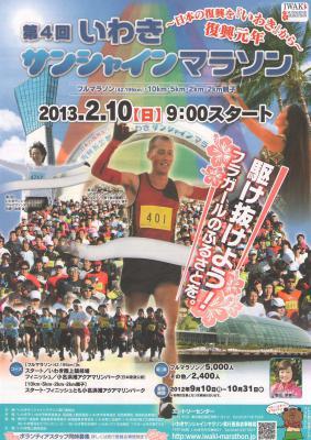 第4回いわきサンシャインマラソン