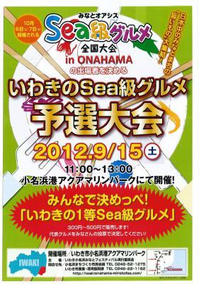 sea級グルメ予選会