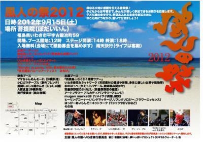 風人の祭2012 in いわき
