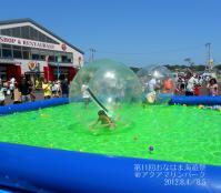 おなはま海遊祭2