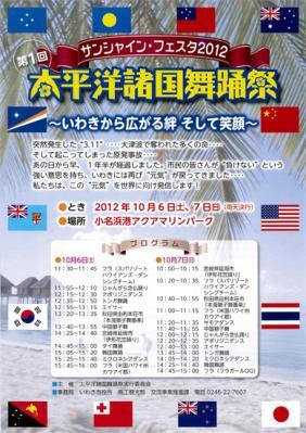太平洋諸国舞踊祭