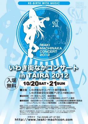 いわき街なかコンサートinTAIRA2012