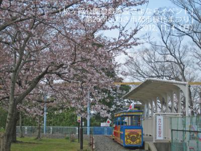 松ヶ岡公園遊戯施設さよならイベント