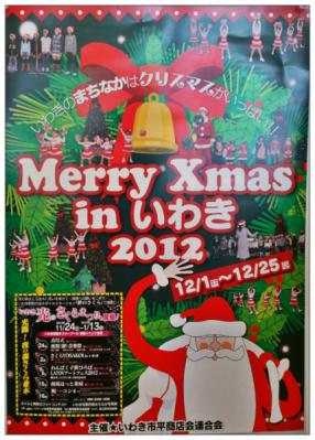 Merry Xmas in いわき2012ポスター