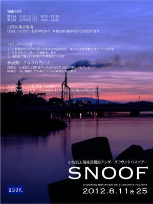 小名浜工場夜景撮影アンダーグラウンドバスツアーSNOOF