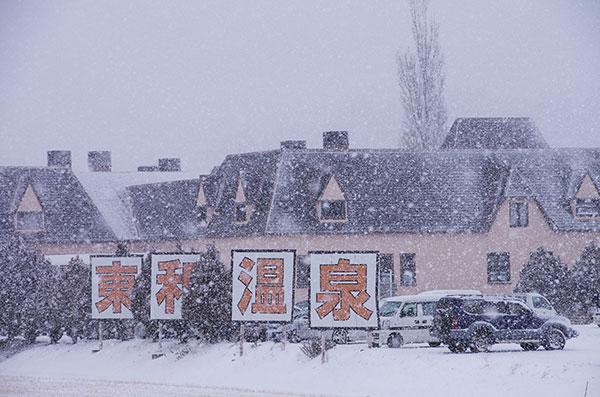 雪に煙る東和温泉