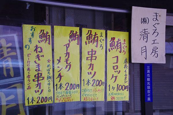 三崎のマグロ惣菜屋