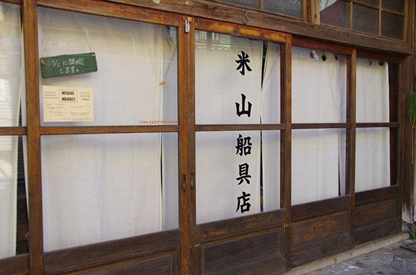 三崎の船具店