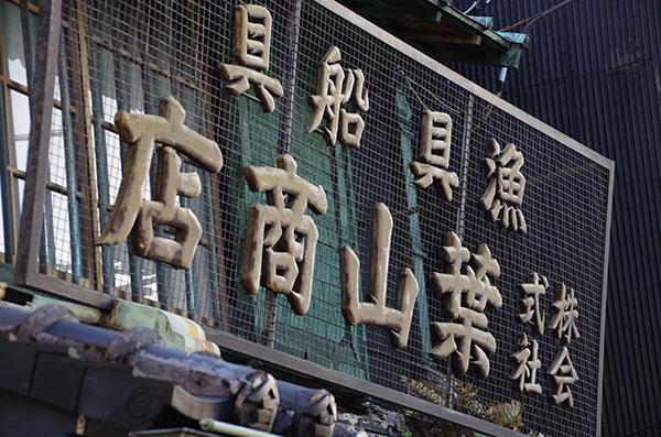 三崎の船具屋看板