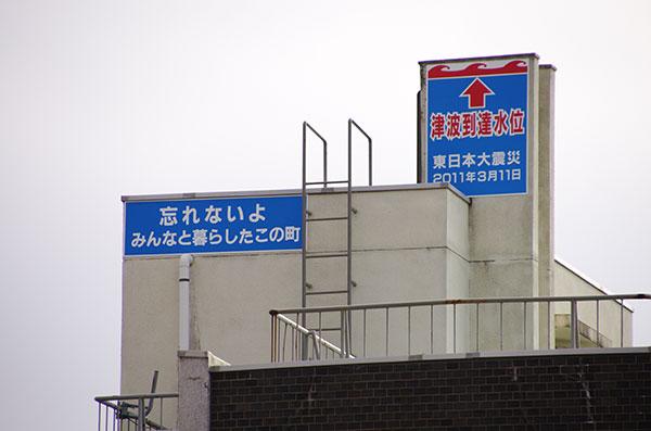 陸前高田の被災ビル(拡大)