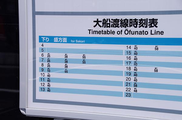 BRT大船渡駅時刻表