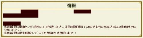 影武者 天下片鱗12000