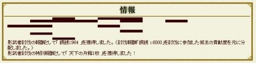 影武者 天下片鱗6000
