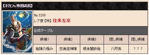 ネカフェ専用武将1