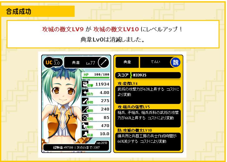 典韋攻城の檄文9→10