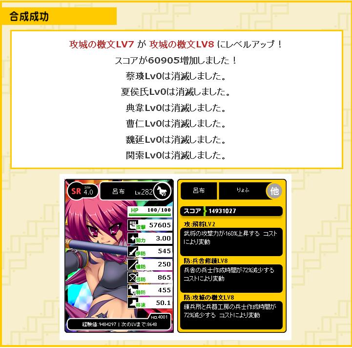 呂布攻城7→8成功