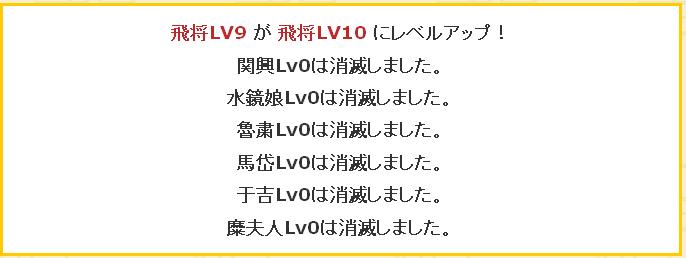関興の飛将9→10成功