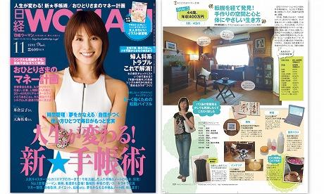 【 ご紹介いただいた雑誌 】日経WOMAN