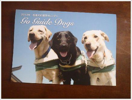 2013年 盲導犬応援団カレンダー