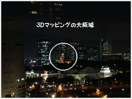 3Dマッピングの大阪城