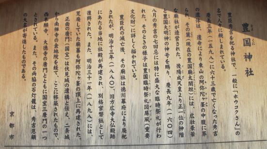 豊国神社高札