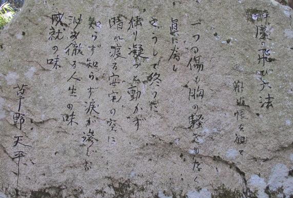 草野天平の碑文
