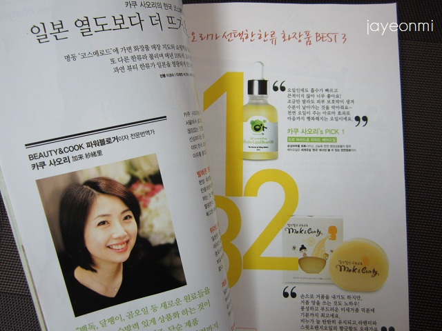 韓国女性誌2012年5月 (6)