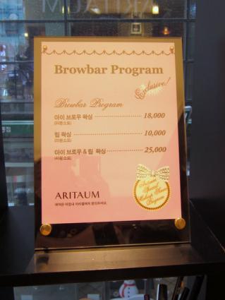 Aritaum_明洞大路店_eyebrow_blog (12)